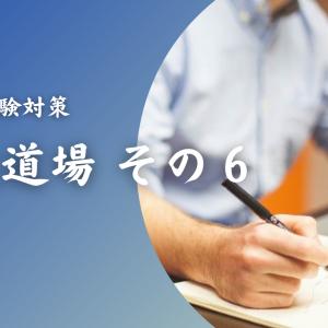 ネット試験対策 仕訳道場 その6