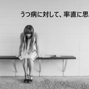 うつ病に対して、率直に思うこと。