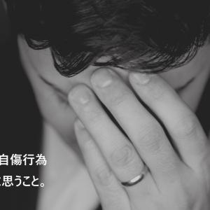 うつ病における自傷行為について率直に思うこと。