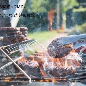 職業訓練校に通っていて、お肉を焼くことになった時のお話。
