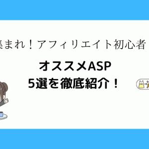 【ようこそアフィリエイト初心者!】オススメASP5選を紹介!
