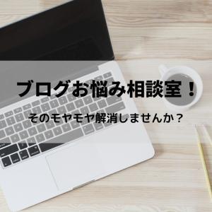 ココナラでブログ相談室を開きます!!!