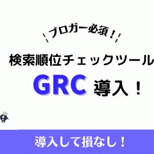 【ブロガー必見】検索順位チェックツール『GRC』導入!メリットを解説!