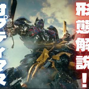オプティマスプライム:映画実写版の形態変化を解説!【最強司令官】
