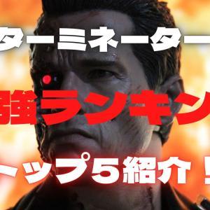 【ターミネーター】強さランキング「トップ5」発表!理由も解説!