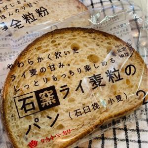 【お買い物】タカキベーカリーのパン
