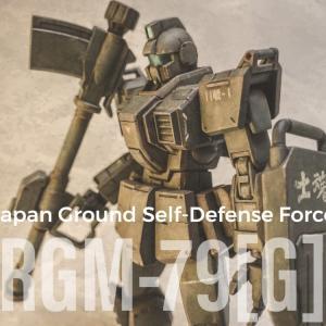 【ガンプラ制作記】HGUC 陸戦型ジム RGM-79[G]【ウェザリング塗装】
