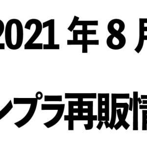 【ガンプラ再販情報】2021年8月BANDAIガンプラ再販情報!【管理人抜粋】