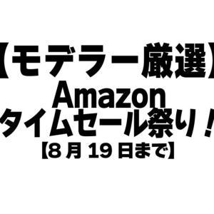 【モデラー厳選!】Amazonタイムセール祭り!ガンプラ作成お役立ちグッズをチェック!
