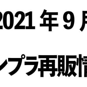 【ガンプラ再販情報】2021年9月BANDAIガンプラ再販情報!【管理人抜粋】※HGのみ