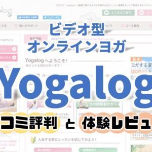 Yogalogヨガログをやってみた感想レビュー&みんなの口コミ評判まとめ