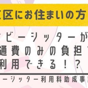 【東京都文京区の方必見】ベビーシッター利用助成事業がはじまります
