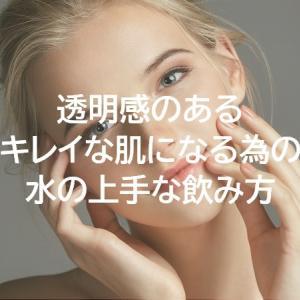 透明感あるキレイな肌をつくるなら水を飲もう!美肌を手に入れるための水の飲み方のコツ