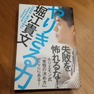 『やりきる力』堀江貴文~【読書感想】おすすめ本