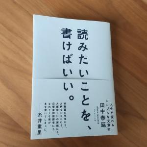 田中泰延さん、『読みたいことを、書けばいい。』【感想】本