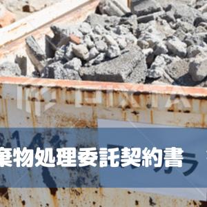 産業廃棄物処理委託契約書 書き方!一級土木施工管理技士が解説