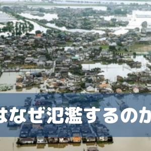 川はなぜ氾濫するのか?洪水が発生する原因は?【1分で理解できる!】