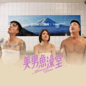 美男魚澡堂 (16+)