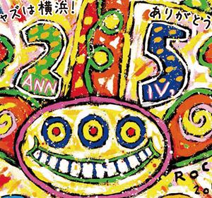 横濱ジャズプロムナードに出演します!