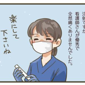 ワクチン接種2_審議中