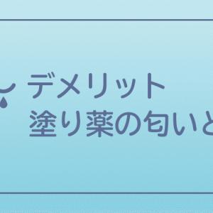 デメリット〜塗り薬の匂いと色〜