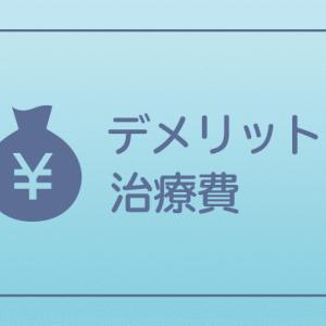 デメリット〜治療費〜