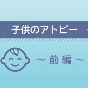 私の子供のアトピーについて〜前編〜