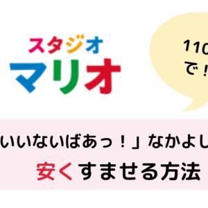 【1100円で】スタジオマリオ「いないいないばぁっ!なかよしフォト」を安く撮影する方法