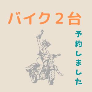 2台のバイクを予約しました【CT125ハンターカブ】【Monkey125】
