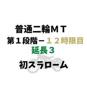 【普通二輪MT】第1段階-12時限目(延長3)初スラローム【40代後半女性】