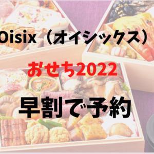 【おせち2022】オイシックスのおせちを予約しました【はじめての通販おせち】