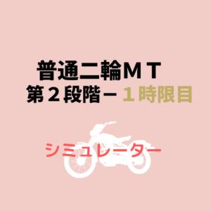 【40代バイク免許】第2段階-1時限目 シミュレーター【普通MT】