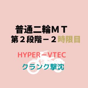 【40代バイク免許】第2段階-2時限目 HYPER-VTECで?クランク撃沈【普通MT】