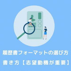 履歴書フォーマットの選び方~書き方【志望動機が重要】|転職活動・自己分析