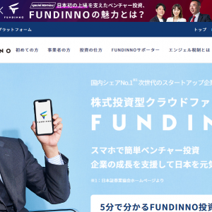 ベンチャー投資のファンディーノ口座開設方法を画像付きでご紹介♪