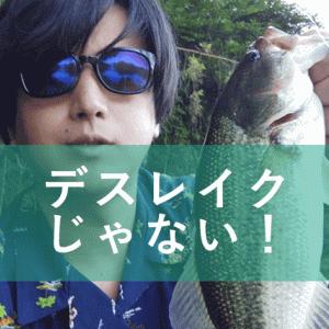 【バス釣り】7月の津久井湖釣行は3バイト2フィッシュ!ポイントも併せて記録しました