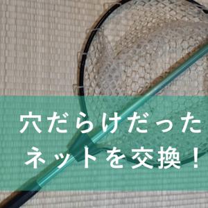 【1,500円】カハラジャパン ラバーランディングネットのネット交換しました