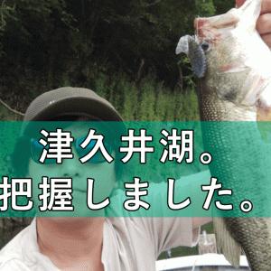 【バス釣り】9月中旬の津久井湖の釣果はグッドサイズが3本!これは優勝待ったなし!