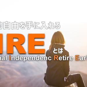 労働から自由になれるFIRE(早期リタイア)とは