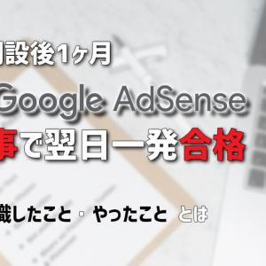 Google AdSenseに記事数4本で翌日一発合格!