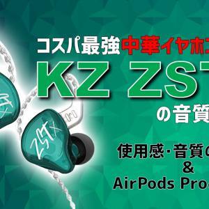 コスパ最強中華イヤホン「KZ ZSTX」レビュー