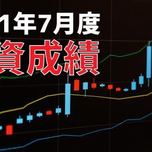 2021年7月度 ― 投資成績