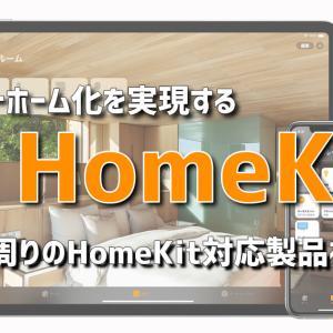 デスク周りのHomeKit対応製品を紹介
