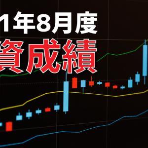 2021年8月度 ― 投資成績