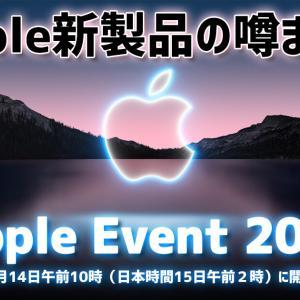 【2021年】9月14日に新製品発表イベント開催 ― Apple新製品の噂まとめ