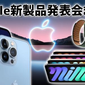 【Apple Event Sep'21】新製品発表会まとめ!