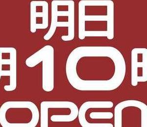 【大阪】8月3日北摂エリアはここがオススメ!地区は違うが初開催のスロパチにも注目