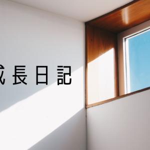 成長日記【7月30日 '21】