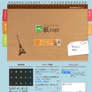 ブログエディタ 紙copi2.97