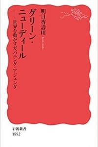 グリーン・ニューディールー世界を動かすガバニング・アジェンダ 明日香壽川